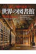 美しい知の遺産世界の図書館