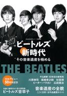ビートルズ新時代 その音楽遺産を極める 文藝別冊
