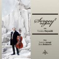 Sergey Squared-rachmaninov, Prokofiev: Cello Sonata: 林裕(Vc)青柳晋 Bekhterev(P)