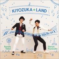 『キヨヅカ☆ランド』 清塚信也、��井羅人(+DVD)
