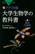 カラー図解アメリカ版大学生物学の教科書 第4巻 進化生物学 ブルーバックス