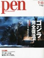 Pen (ペン)2014年 7/15号 [ゴジラ、完全復活!]