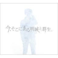 今、そこにある明滅と群生 (+DVD)【初回限定盤】