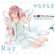 あの夏で待ってる 特別編 -THEME SONGS-Ray 「季節のシャッター」 / やなぎなぎ 「point at infinity」