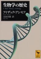 生物学の歴史 講談社学術文庫