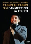 ユン・シユン 3rd ファンミーティング in 東京