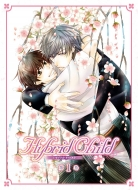 Hybrid Child 第1巻