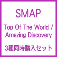 Top Of The World / Amazing Discovery (初回限定盤A+初回限定盤B+通常盤)【3枚セット予約特典A5クリアファイル付同時購入セット】