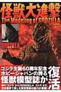 怪獣大進撃 The Modeling of GODZILLA ホビージャパンMOOK