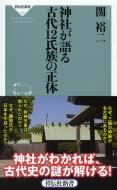 神社が語る古代12氏族の正体 祥伝社新書