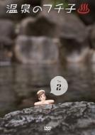 温泉のフチ子 2