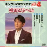 キングDVDカラオケHit4 スターカラオケ (福田こうへい)