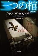 三つの棺 新訳版 ハヤカワ文庫