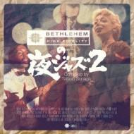 BETHLEHEMの夜ジャズ2 -COMPILED BY TATSUO SUNAGA