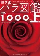 切り花バラ図鑑1000 上巻
