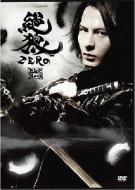 絶狼<ZERO>-BLACK BLOOD-ディレクターズ・カット版