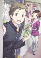 氷菓 7 カドカワコミックスAエース
