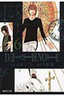 DEATH NOTE 6 集英社文庫コミック版