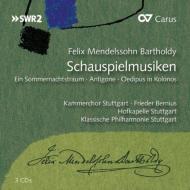 『真夏の夜の夢』、『アンティゴネー』、『コロノスのエディプス』 ベルニウス&シュトゥットガルト・クラシック・フィル、他(3CD)