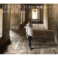 STAND BY YOU / 無敵なハート (+DVD)【初回限定盤B】