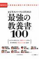 ビジネスパーソンのための「最強の教養書」100 日経ムック
