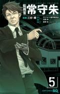 監視官 常守朱 5 ジャンプコミックス