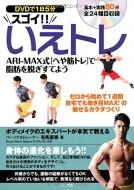 スゴイ!!いえトレ ARI‐MAX式「へや筋トレ」で脂肪を脱ぎすてよう DVDで1日5分