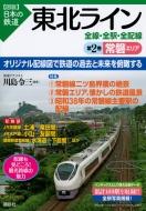 東北ライン全線・全駅・全配線 第2巻 常磐エリア 図説日本の鉄道