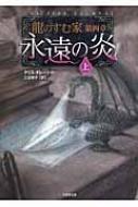 龍のすむ家 第4章|上 永遠の炎 竹書房文庫
