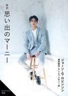 《SEVENTEEN文庫 JUN》新訳 思い出のマーニー[角川文庫]