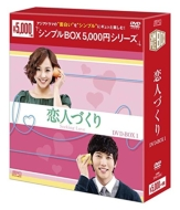 恋人づくり〜Seeking Love〜DVD-BOX1