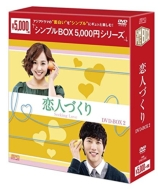 恋人づくり〜Seeking Love〜DVD-BOX2