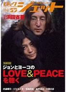 Rock Jet Vol.57 シンコーミュージックムック