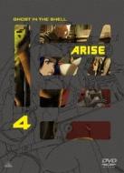 攻殻機動隊ARISE 4