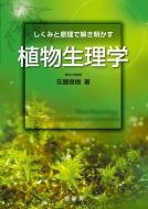 しくみと原理で解き明かす植物生理学