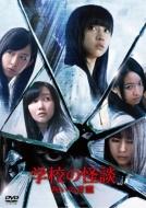 学校の怪談 呪いの言霊 DVD 通常盤