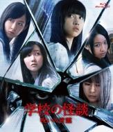 学校の怪談 呪いの言霊 Blu-ray 通常盤