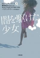 闇を駆けた少女 サム・ドライデンシリーズ 1 小学館文庫