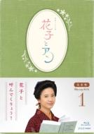 連続テレビ小説 「花子とアン」完全版 Blu-ray-BOX-1