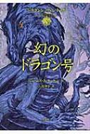 幻のドラゴン号 ドラゴンシップ・シリーズ 3