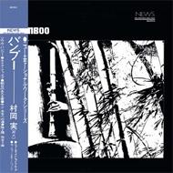 バンブー (180グラム重量盤レコード)