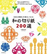 和の切り紙200選 日本の季節と行事をいろどる