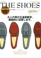 THE SHOES Fashion Text Series