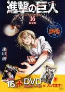 進撃の巨人 16 DVD付き限定版 講談社キャラクターズA