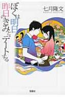 ぼくは明日、昨日のきみとデートする 宝島社文庫