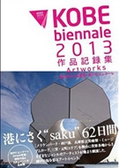 港で出合う芸術祭 神戸ビエンナーレ 2013 KOBE Biennale 2013