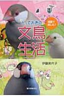 とっておきの文鳥生活 漫画で楽しむ!