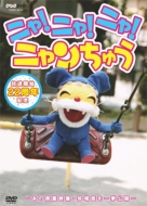NHK DVD ニャ!ニャ!ニャ! ニャンちゅう