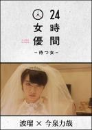 ドラマ/24時間女優 -待つ女- ♯2 波瑠