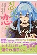 忍び、恋うつつ 1 ドラマCD付き特装版 講談社キャラクターズA